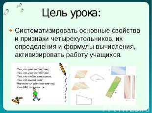 Цель урока: Систематизировать основные свойства и признаки четырехугольников, их