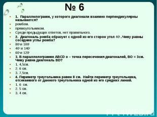 № 6 1. Параллелограмм, у которого диагонали взаимно перпендикулярны называется?