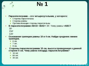 № 1 Параллелограмм – это четырехугольник, у которого: Стороны параллельны Сторон