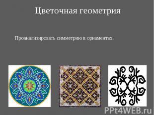 Проанализировать симметрию в орнаментах. Проанализировать симметрию в орнаментах