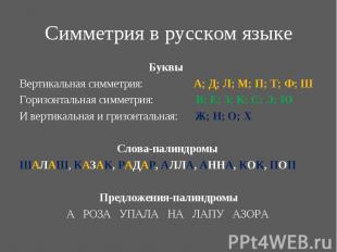 Буквы Буквы Вертикальная симметрия: А; Д; Л; М; П; Т; Ф; Ш Горизонтальная симмет
