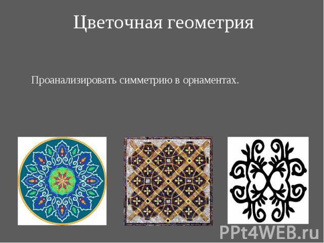 Проанализировать симметрию в орнаментах. Проанализировать симметрию в орнаментах.
