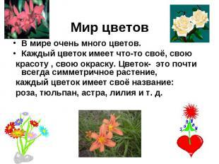 Мир цветов В мире очень много цветов. Каждый цветок имеет что-то своё, свою крас