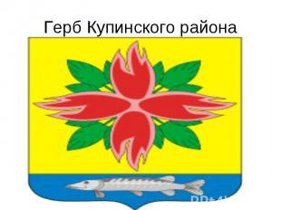 Герб Купинского района
