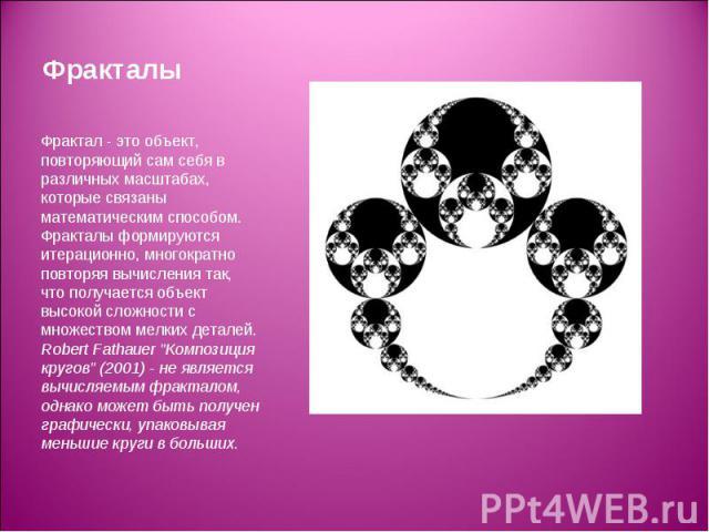 Фрактал - это объект, повторяющий сам себя в различных масштабах, которые связаны математическим способом. Фракталы формируются итерационно, многократно повторяя вычисления так, что получается объект высокой сложности с множеством мелких деталей. Ro…