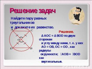Найдите пару равных треугольников Найдите пару равных треугольников и докажите и