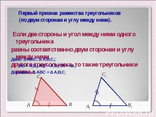 Первый признак равенства треугольников Первый признак равенства треугольников (п