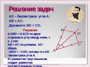 AD – биссектриса угла А; AD – биссектриса угла А; АВ = АС. Докажите: BD = CD.