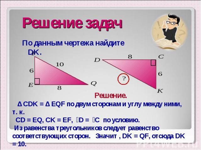 По данным чертежа найдите DK. По данным чертежа найдите DK.