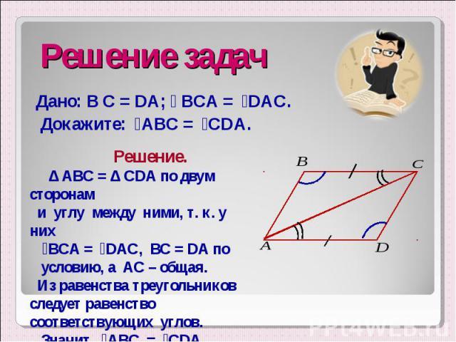 Дано: B С = DA; ے BCА = ےDAC. Дано: B С = DA; ے BCА = ےDAC. Докажите: ےАBC = ےCDA.