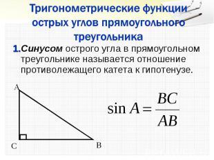 1.Синусом острого угла в прямоугольном треугольнике называется отношение противо