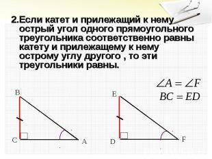 2.Если катет и прилежащий к нему острый угол одного прямоугольного треугольника