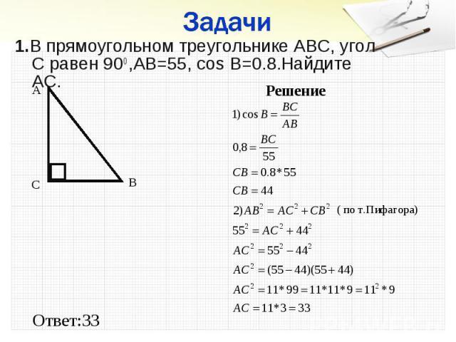 1.В прямоугольном треугольнике АВС, угол С равен 900 ,АВ=55, cos B=0.8.Найдите АС. 1.В прямоугольном треугольнике АВС, угол С равен 900 ,АВ=55, cos B=0.8.Найдите АС.
