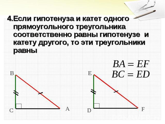 4.Если гипотенуза и катет одного прямоугольного треугольника соответственно равны гипотенузе и катету другого, то эти треугольники равны 4.Если гипотенуза и катет одного прямоугольного треугольника соответственно равны гипотенузе и катету другого, т…