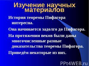 Изучение научных материалов История теоремы Пифагора интересна. Она начинается з