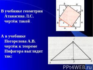 В учебнике геометрии Атанасяна Л.С. чертёж такой . В учебнике геометрии Атанасян
