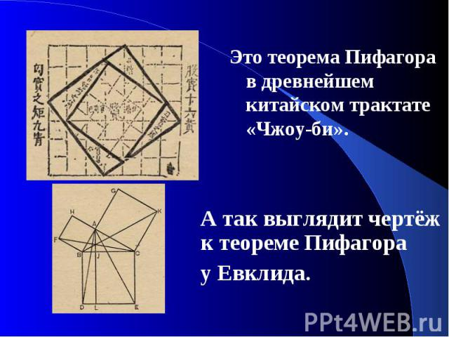 Это теорема Пифагора в древнейшем китайском трактате «Чжоу-би». Это теорема Пифагора в древнейшем китайском трактате «Чжоу-би».
