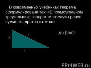 В современных учебниках теорема сформулирована так: «В прямоугольном треугольник