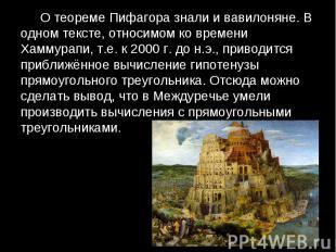 О теореме Пифагора знали и вавилоняне. В одном тексте, относимом ко времени Хамм