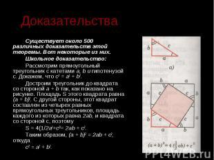 Доказательства Существует около 500 различных доказательств этой теоремы. Вот не