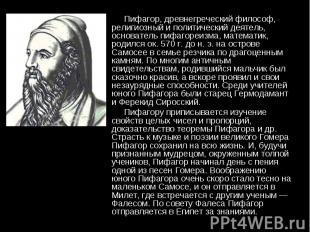 Пифагор, древнегреческий философ, религиозный и политический деятель, основатель