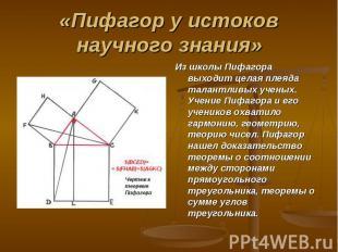 Из школы Пифагора выходит целая плеяда талантливых ученых. Учение Пифагора и его