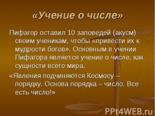 Пифагор оставил 10 заповедей (акусм) своим ученикам, чтобы «привести их к мудрос