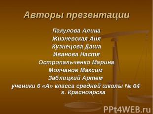 Пакулова Алина Пакулова Алина Жизневская Аня Кузнецова Даша Иванова Настя Остроп
