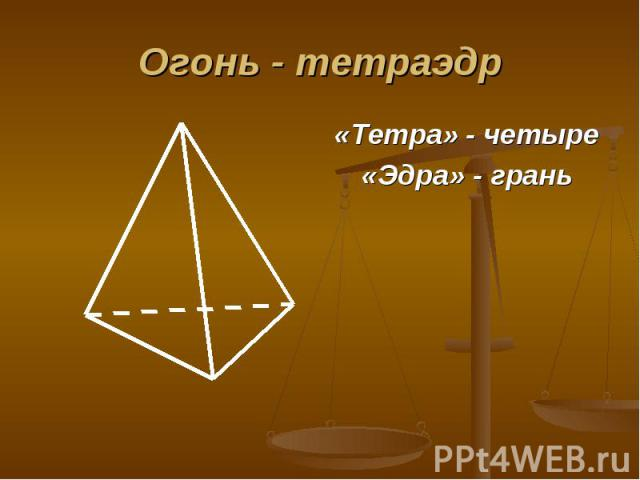 «Тетра» - четыре «Тетра» - четыре «Эдра» - грань