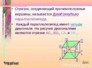Отрезок, соединяющий противоположные вершины, называется диагональю параллелепип