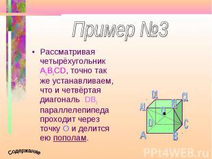 Рассматривая четырёхугольник A1B1CD, точно так же устанавливаем, что и четвёртая