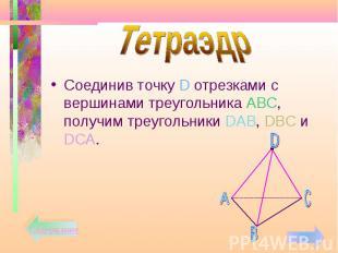 Соединив точку D отрезками с вершинами треугольника АВС, получим треугольники DА