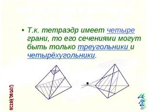 Т.к. тетраэдр имеет четыре грани, то его сечениями могут быть только треугольник