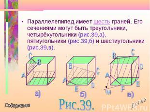 Параллелепипед имеет шесть граней. Его сечениями могут быть треугольники, четырё