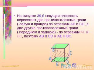 На рисунке 39,б секущая плоскость пересекает две противоположные грани ( левую и