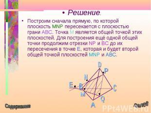 Решение. Решение. Построим сначала прямую, по которой плоскость MNP пересекается