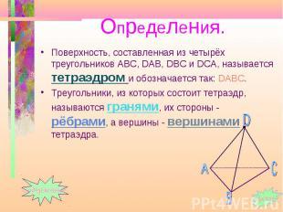Поверхность, составленная из четырёх треугольников АВС, DАВ, DВС и DСА, называет
