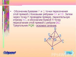 Обозначим буквами P и Q точки пересечения этой прямой с боковыми рёбрами DA и DB