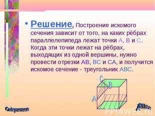 Решение. Построение искомого сечения зависит от того, на каких рёбрах параллелеп