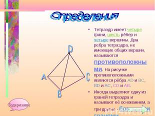 Тетраэдр имеет четыре грани, шесть рёбер и четыре вершины. Два ребра тетраэдра,