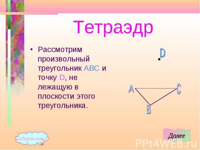 Рассмотрим произвольный треугольник АВС и точку D, не лежащую в плоскости этого треугольника. Рассмотрим произвольный треугольник АВС и точку D, не лежащую в плоскости этого треугольника.