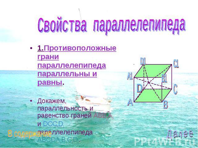 1.Противоположные грани параллелепипеда параллельны и равны. 1.Противоположные грани параллелепипеда параллельны и равны. Докажем, параллельность и равенство граней ABB1A1 и DCC1D1 параллелепипеда ABCDA1B1C1D1.