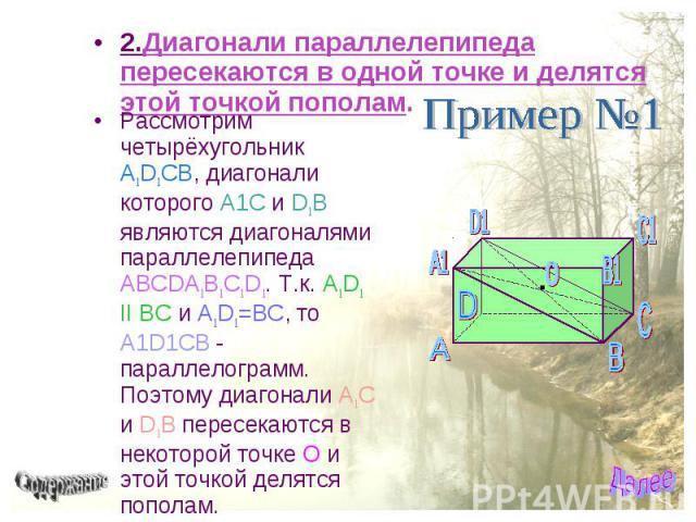 2.Диагонали параллелепипеда пересекаются в одной точке и делятся этой точкой пополам. 2.Диагонали параллелепипеда пересекаются в одной точке и делятся этой точкой пополам.