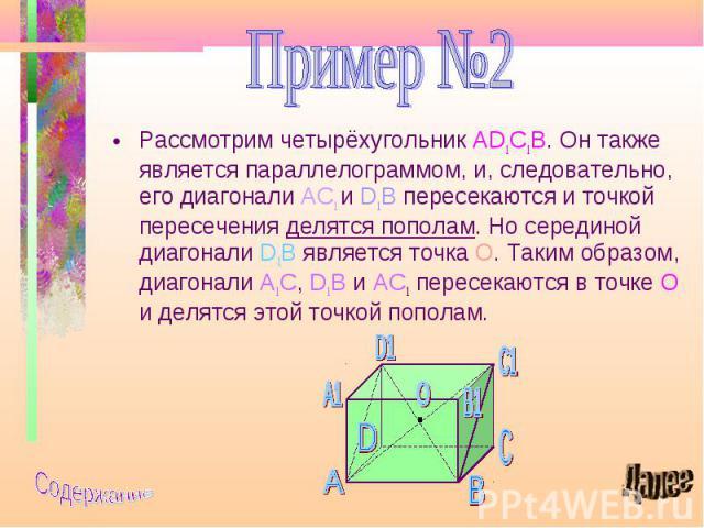 Рассмотрим четырёхугольник AD1C1B. Он также является параллелограммом, и, следовательно, его диагонали AC1 и D1B пересекаются и точкой пересечения делятся пополам. Но серединой диагонали D1B является точка O. Таким образом, диагонали A1C, D1B и AC1 …