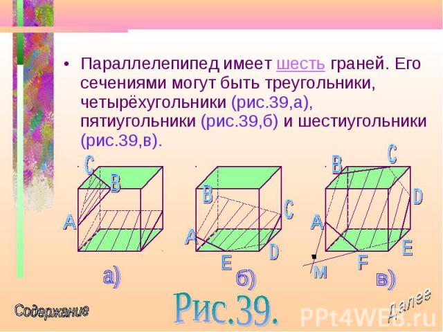 Параллелепипед имеет шесть граней. Его сечениями могут быть треугольники, четырёхугольники (рис.39,а), пятиугольники (рис.39,б) и шестиугольники (рис.39,в). Параллелепипед имеет шесть граней. Его сечениями могут быть треугольники, четырёхугольники (…