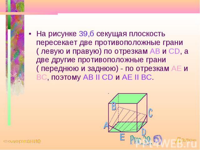 На рисунке 39,б секущая плоскость пересекает две противоположные грани ( левую и правую) по отрезкам AB и CD, а две другие противоположные грани ( переднюю и заднюю) - по отрезкам AE и BC, поэтому AB II CD и AE II BC. На рисунке 39,б секущая плоскос…