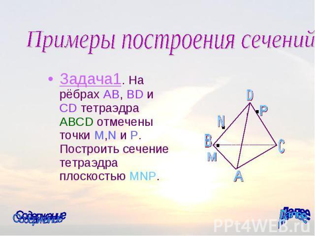 Задача1. На рёбрах AB, BD и CD тетраэдра ABCD отмечены точки M,N и P. Построить сечение тетраэдра плоскостью MNP. Задача1. На рёбрах AB, BD и CD тетраэдра ABCD отмечены точки M,N и P. Построить сечение тетраэдра плоскостью MNP.