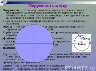 Окружность и круг Окружность — это замкнутая кривая линия, состоящая из точек, н