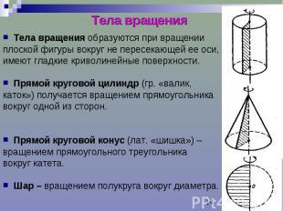 Тела вращения Тела вращения образуются при вращении плоской фигуры вокруг не пер