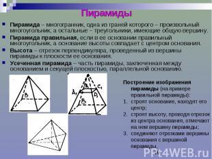 Пирамиды Пирамида – многогранник, одна из граней которого – произвольный многоуг